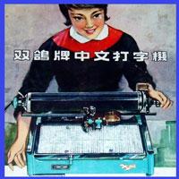 Китайська пишуча машинка