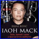 Tesla, SpaceX і шлях у фантастичне майбутнє