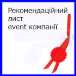 Рекомендаційний лист event компанії