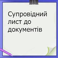 Супровідний лист до документів