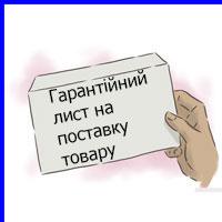 Гарантійний лист на поставку товару
