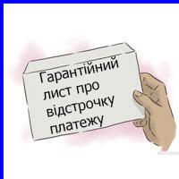 Гарантійний лист про відстрочку платежу