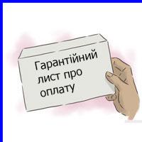Гарантійний лист про оплату