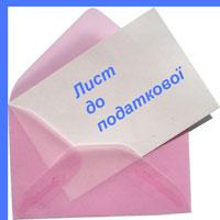 Інформаційний лист до податкової