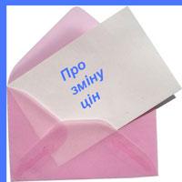 Інформаційний лист про зміну цін