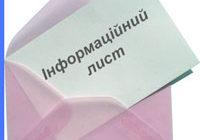 Інформаційний лист