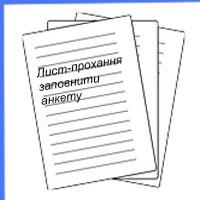 Лист-прохання заповнити анкету