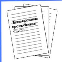 Лист-прохання про виділення коштів