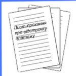 Лист-прохання про відстрочку платежу