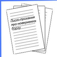 Лист-прохання про повернення боргу