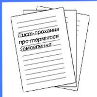 Лист-прохання про термінове замовлення