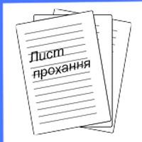 Лист-прохання
