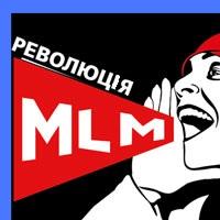 Що таке МЛМ?