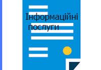 Комерційна пропозиція з інформаційних послуг