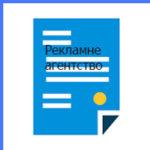 Комерційна пропозиція рекламного агентства