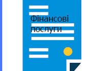 Комерційна пропозиція фінансових послуг