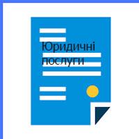 Комерційна пропозиція юридичних послуг