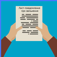 Лист-повідомлення про звільнення