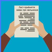 Лист-прийняття заяви про звільнення