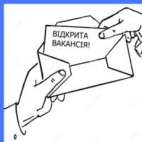 Лист-пропозиція про відкриту вакансію