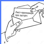 Лист-пропозиція про зустріч