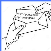 Лист-пропозиція про співпрацю