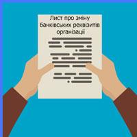 Лист про зміну банківських реквізитів організації
