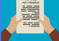 Лист-угода про співпрацю