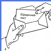 Юридичний лист