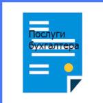 Комерційна пропозиція з бухгалтерських послуг