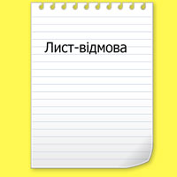 лист-відмова
