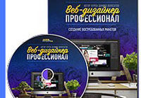 Відеокурс по веб-дизайну