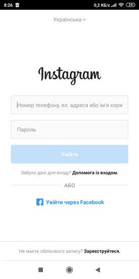 Вашої компанії тут ще немає? Клієнти з Instagram чекають на вас!