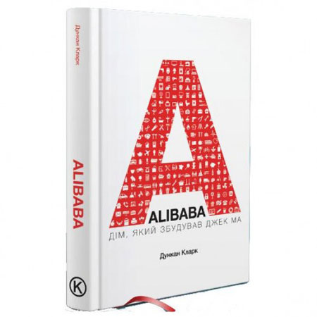 Книга «Alibaba. Дім, який збудував Джек Ма»
