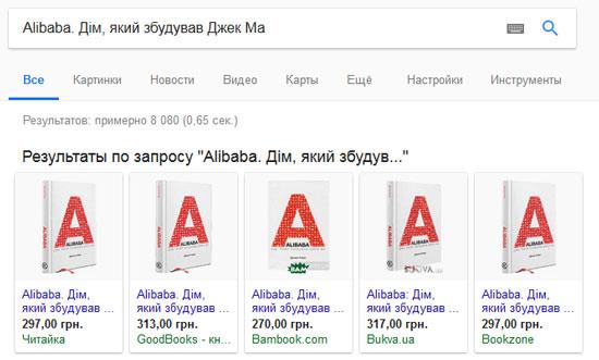 Купити книгу Дункана Кларка «Alibaba. Дім, який збудував Джек Ма»