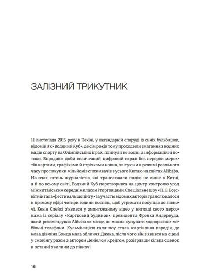 Уривок книги «Alibaba. Дім, який збудував Джек Ма»