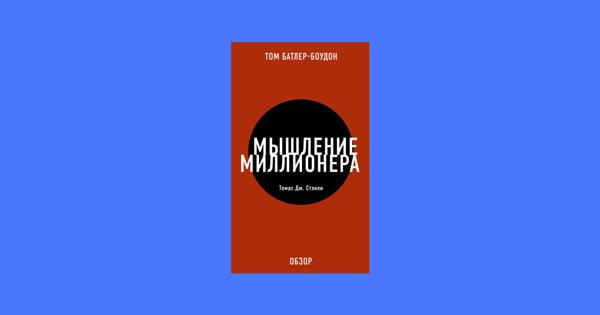 """Як стати мільйонером? Огляд книги """"Мислення мільйонера"""""""