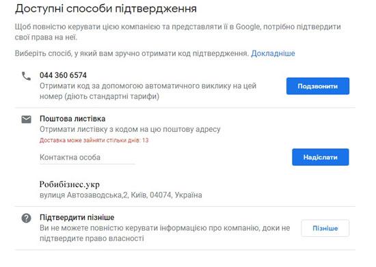 Доступні способи підтвердження Google Business