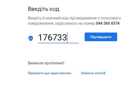 Код підтвердження у Google Business