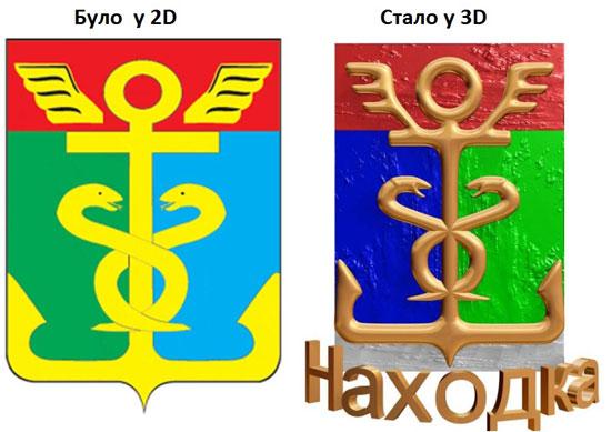 Переробка вашого 2D лого у 3D