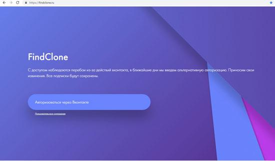 З доступом спостерігаються перебої через дії ВКонтакте, в найближчі дні ми введемо альтернативну авторизацію. Приносимо свої вибачення. Всі підписки будуть збережені.