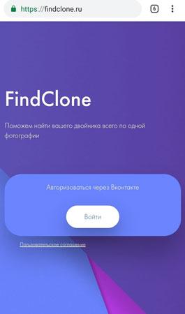Авторизація Файндклон через Вконтакте