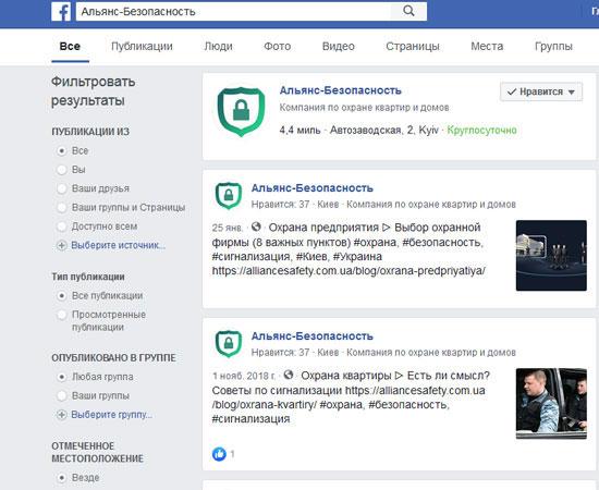 Пошук компанії у Фейсбуці за назвою