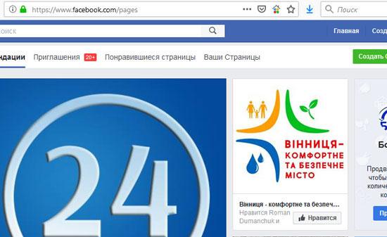 Перший етап створення бізнес-сторінки у Фейсбук