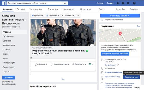 Просування сайту у мережі Фейсбук