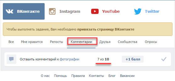 Типи завдань для накрутки в Вконтакте