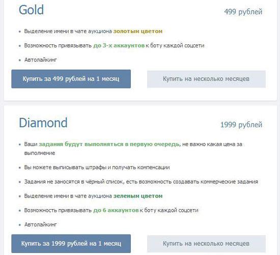 Преміум аккаунт Gold в ВкМікс