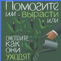 Книга «Допоможіть їм вирости або дивіться, як вони йдуть»