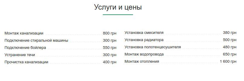 Прайс-лист PRO-аккаунту компанії на сервісі Кабанчик