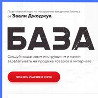 Практичний курс з побудови товарного бізнесу